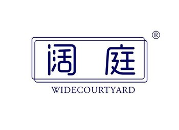 37-A036 阔庭,WIDECOURTYARD
