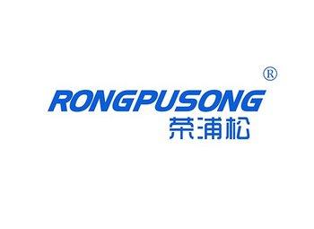 9-A1185 荣浦松,RONGPUSONG
