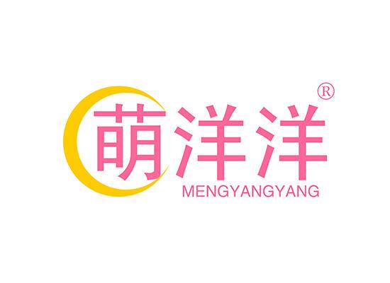 11-A1039 萌洋洋 MENGYANGYANG