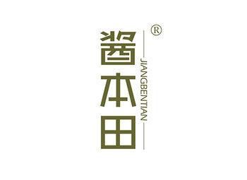 酱本田,JIANGBENTIAN