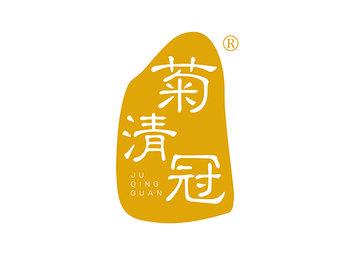 菊清冠,JUQINGGUAN
