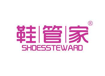 21-A363 鞋管家 SHOESSTEWARD