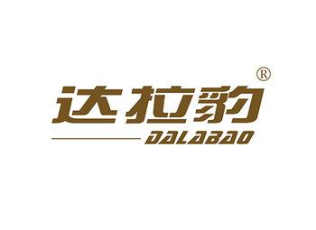 达拉豹,DALABAO