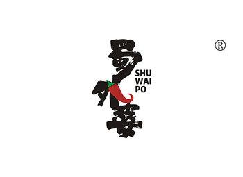 蜀外婆,SHUWAIPO