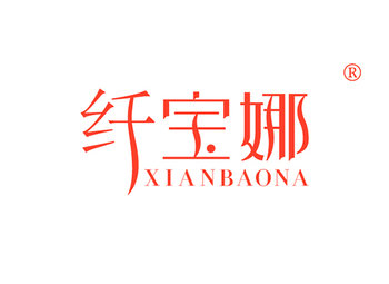 5-A805 纤宝娜,XIANBAONA
