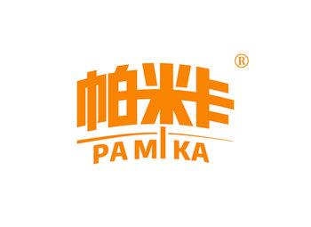 9-A1231 帕米卡 PAMIKA