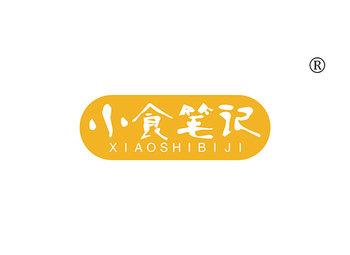 30-A1299 小食笔记 XIAOSHIBIJI