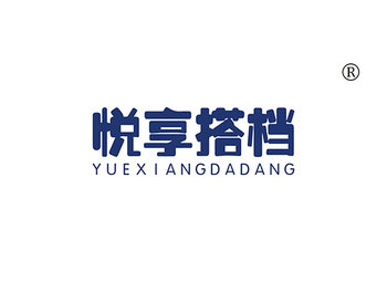 29-A1262 悦享搭档,YUEXIANGDADANG