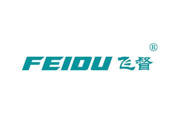 11-A1076 飞督,FEIDU