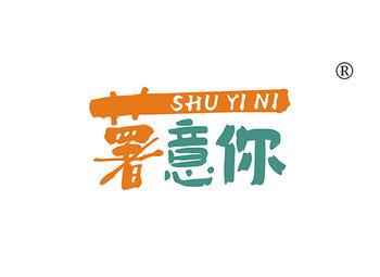 薯意你,SHUYINI