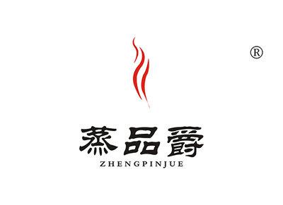 蒸品爵,ZHENGPINJUE商标