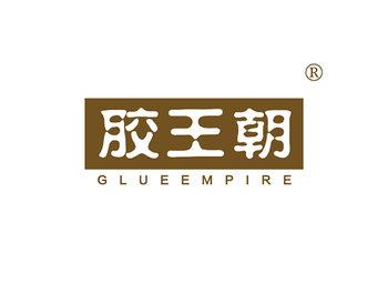 胶王朝,GLUEEMPIRE