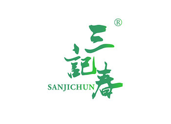 29-A1221 三记春 SANJICHUN