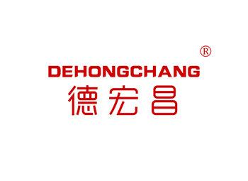 6-A257 德宏昌,DEHONGCHANG