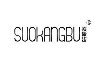 18-A1181 索康步 SUOKANGBU