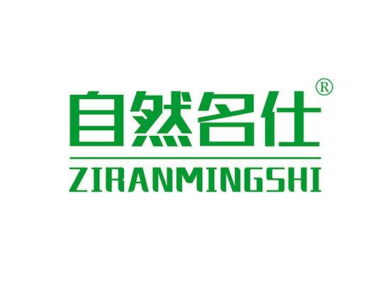 21-A434 自然名仕 ZIRANMINGSHI
