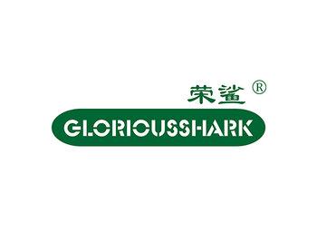 19-A474 荣鲨,GLORIOUSSHARK
