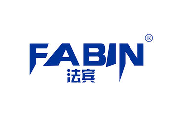 19-A469 法宾,FABIN