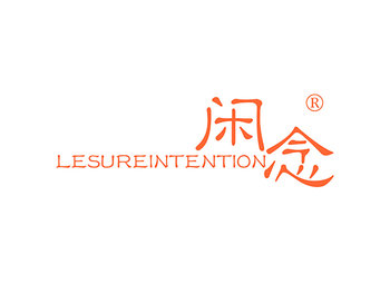 43-A1213 闲念,LESUREINTENTION