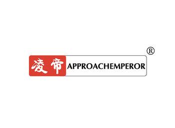 20-A669 凌帝 APPROACHEMPEROR
