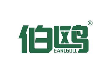 11-A1176 伯鸥 EARLGULL