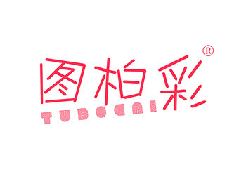16-A324 图柏彩,TUBAICAI