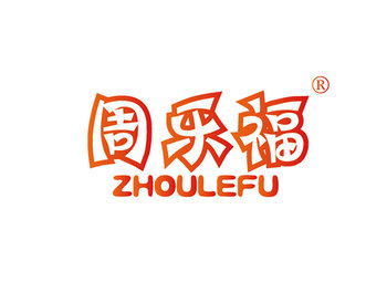 18-A1180 周乐福 ZHOULEFU