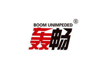 12-A353 轰畅 BOOM UNIMPEDED