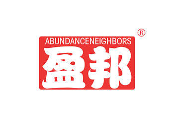 盈邦,ABUNDANCENEIGHBORS