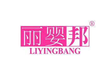 12-A359 丽婴邦,LIYINGBANG