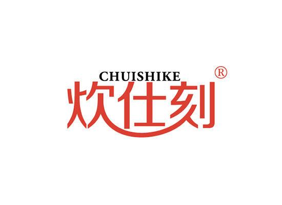 21-A422 炊仕刻 CHUISHIKE