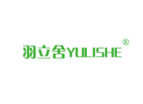 20-A671 羽立舍 YULISHE