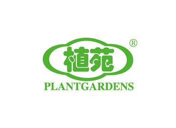 8-A089 植苑,PLANTGARDENS