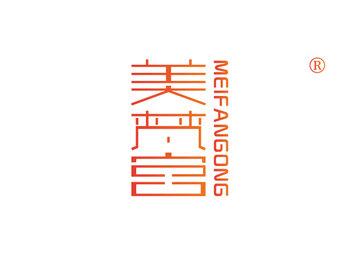 44-A106 美梵宫,MEIFANGONG