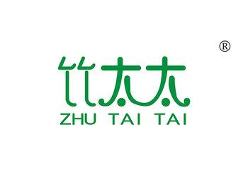 1-A114 竹太太,ZHUTAITAI