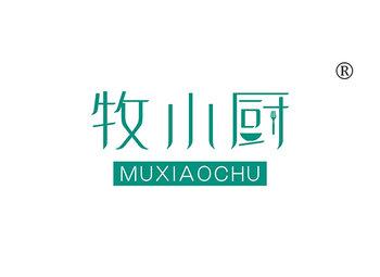 11-A1089 牧小厨 MUXIAOCHU