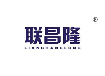联昌隆,LIANCHANGLONG