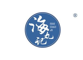 29-A1317 海丸记,HAIWANJI