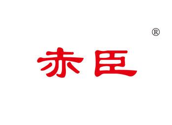 33-A978 赤臣