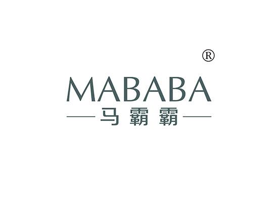 马霸霸,MABABA