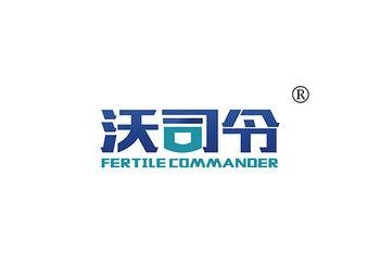 1-A124 沃司令,FERTILE COMMANDER