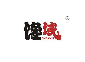 馋域,CHANYU