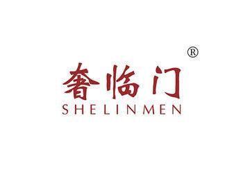 6-A272 奢临门,SHELINMEN
