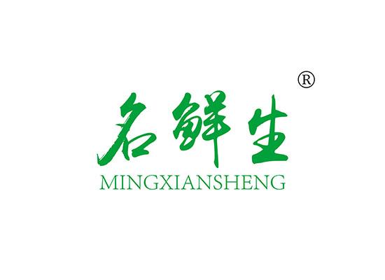 名鲜生,MINGXIANSHENG