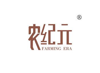 农纪元,FARMING ERA