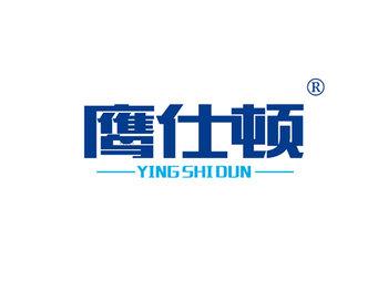 9-A1259 鹰仕顿,YINGSHIDUN