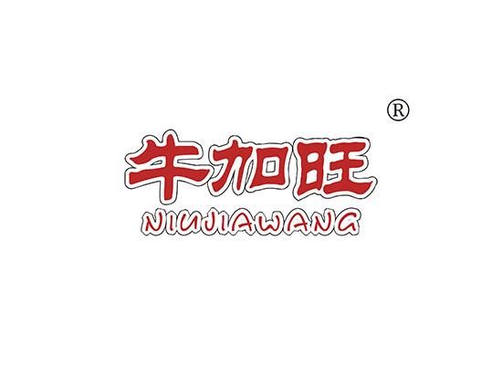 牛加旺,NIUJIAWANG