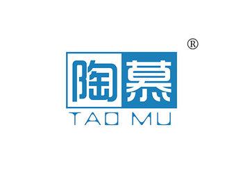 陶慕,TAOMU
