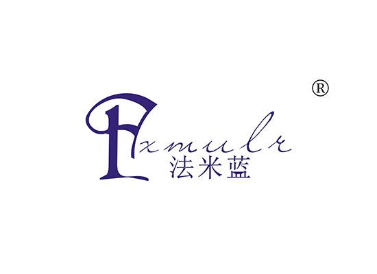 法米蓝,FXMULR