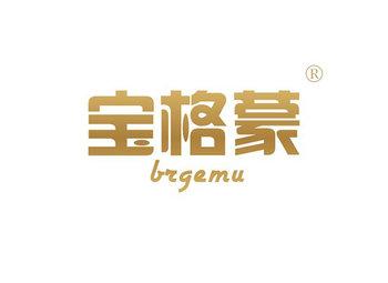 宝格蒙,BRGEMU